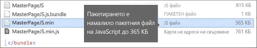 Екранна снимка, показваща намаления размер на файла за изтегляне