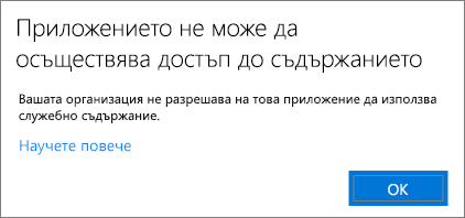 Диалогов прозорец, който указва, че приложението няма достъп до съдържание, когато го поставяте в неуправлявано приложение.