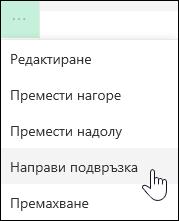 Създаване на връзка към хипервръзка в лявото меню