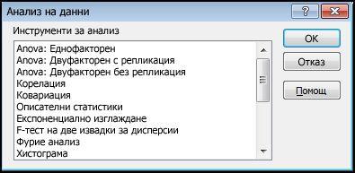 """Диалогов прозорец """"Анализ на данни"""""""