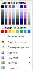 Опциите за запълване на фигури WordArt в Publisher 2010