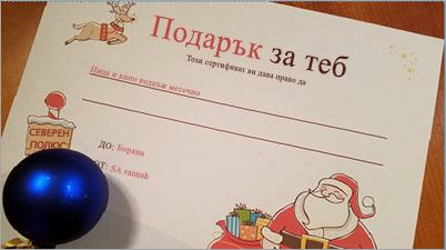 Показва сертификат за празничен подарък