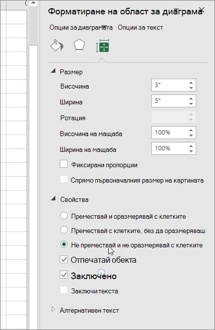 Свойствата в екрана за форматиране на област за диаграма