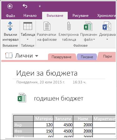 Екранна снимка на вградена електронна таблица в OneNote 2016.