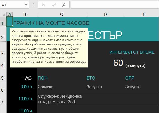 Нов шаблон на Excel за управител на курс в колеж с описания за елементите.