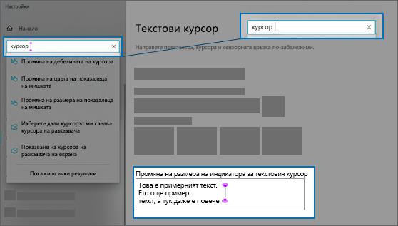 """Страницата """"Настройки"""" за текстов курсор"""