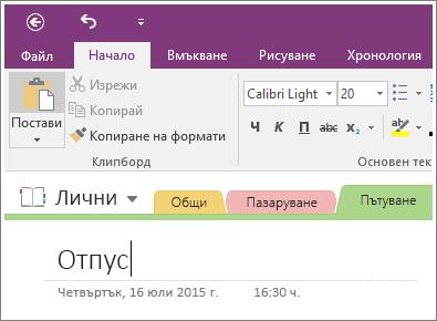 Екранна снимка на добавяне на заглавие на страница към страница в OneNote 2016