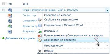 Падащ списък за файл на SharePoint. Избрана е ''Хронология на версиите''.