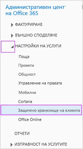 Услугата за настройки на клиента Lockbox в центъра за администриране