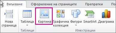 """""""Вмъкване на картина"""" в Office 2010"""