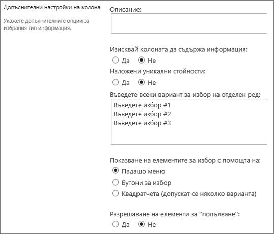 Опции за избор на колони