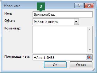 Въведете име за своите записи от падащия списък в Excel