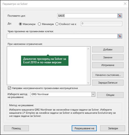 Изображение на диалоговия прозорец Excel 2010 + Solver
