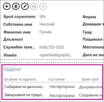 Изглед в приложение на Access със задачи, показани в контрола ''Свързани елементи''.