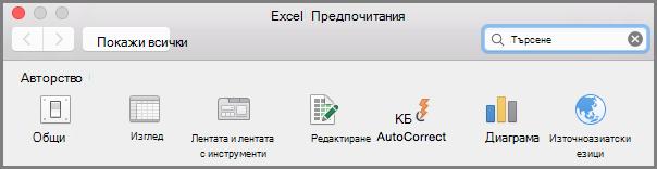 Настройки на лентата с инструменти на Office2016 за Mac