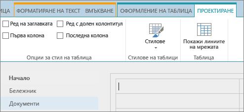 """Екранна снимка на лентата на SharePoint Online. Използвайте раздела """"Проектиране"""", за да изберете квадратчетата за отметка за заглавен ред, долен колонтитул, първа колона и последна колона в таблица, както и да избирате от стиловете на таблици и да указвате дали таблицата използва линии на мрежата."""