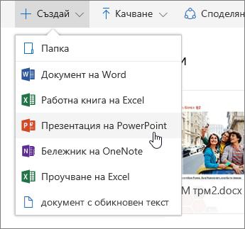 Екранна снимка, показваща как да създадете файл или папка в OneDrive