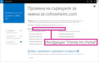 """В Office 365 щракнете върху """"Подробни инструкции"""" за повече информация"""