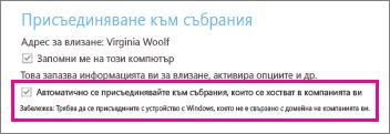 """Общи опции за удостоверения потребител, ако е отметнато """"Запомни ме на този компютър"""""""