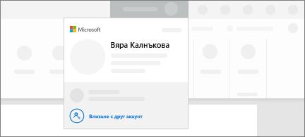 Концептуална екранна снимка на функция за превключване на акаунт