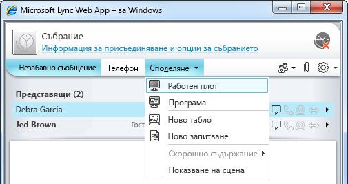 Меню за споделяне на Lync Web App