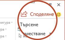 """Бутон """"сподели"""" в PowerPoint 2016"""