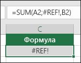 Excel показва грешка #REF!, когато препратка към клетка не е валидна