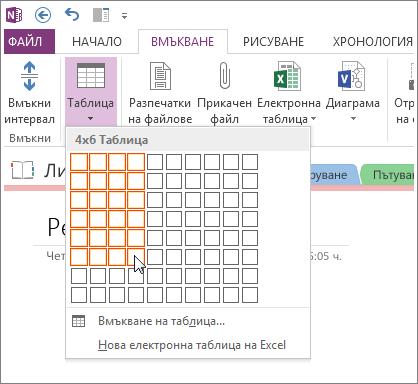 Вмъкване на таблица в OneNote.