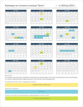 Шаблон на календар
