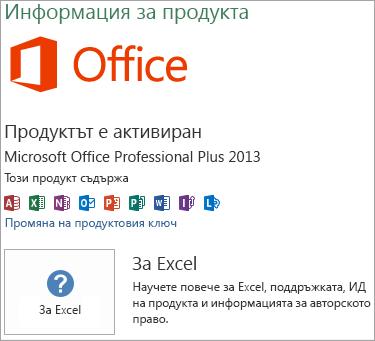 MSI инсталация на Excel