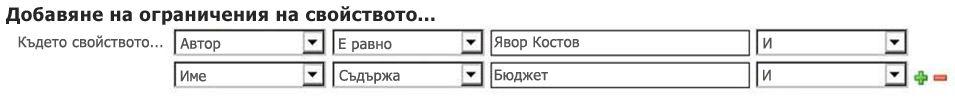 изберете свойства и оператори от падащите опции
