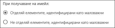 """""""Маловажни"""" в Outlook в уеб"""
