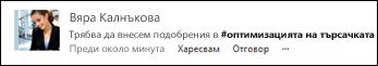 Публикация в информационен канал с етикет.