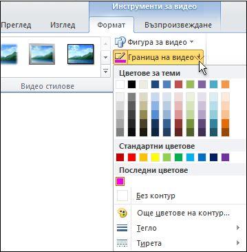 Промяна на цвета на видео