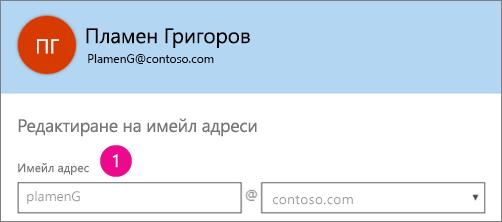 Екранна снимка на полето имейл адрес профил в Office 365