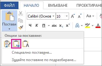 """Опция """"Обединяване на форматирането"""" за """"Постави"""""""
