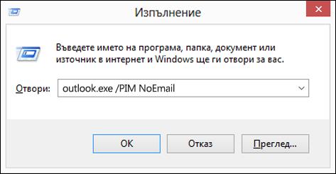 """Използвайте диалоговия прозорец """"изпълнение"""", за да създадете профил без имейл"""