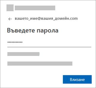 Въведете паролата за своя имейл акаунт.