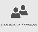 Наемане на партньор, който да ви помогне при разполагането на Office 365