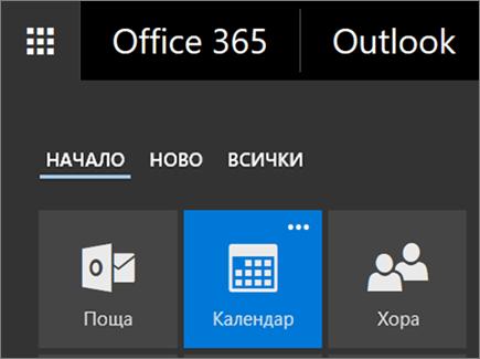 Екранна снимка на плочката на календар на иконата за стартиране за приложения на Office 365.