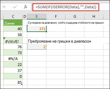 """Използвайте масиви за справяне с грешки. Например = SUM (IF (ISERROR (данни), """""""", данни) ще сумира диапазона с име """"данни"""" дори ако включва грешки, например #VALUE! или #NA!."""
