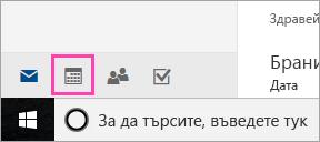 """Екранна снимка на бутона """"Календар"""" в долния край на страницата"""