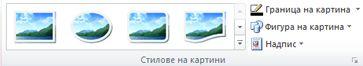 """групата """"стилове на картини"""" от раздела """"инструменти за картини"""" в publisher 2010"""