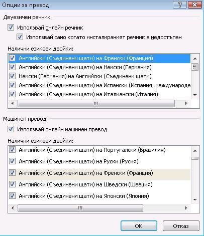 Превод на диалоговия прозорец Опции