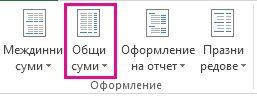"""бутонът """"общи суми"""" в раздела """"проектиране"""""""