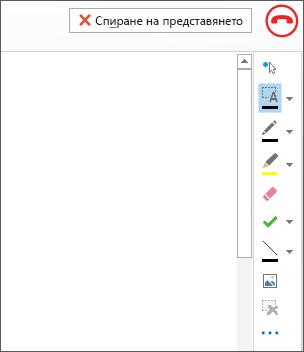 Екранна снимка на табло в събрание