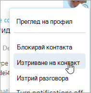 Екранна снимка на опцията за изтриване на контакт в контакт контекстното меню на Skype