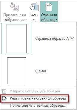 Редактиране на вашите страници образец в Publisher 2013.