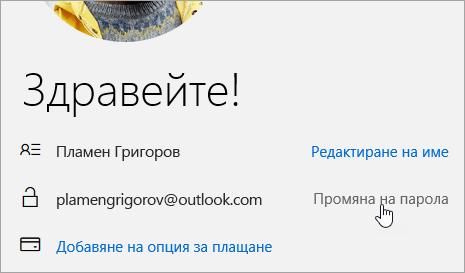 """Екранна снимка на бутона """"Смяна на паролата""""."""