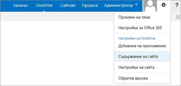 Съдържанието на сайта.